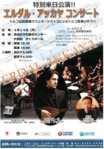 エルダルコンサート