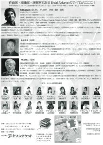 エルダルコンサート詳細